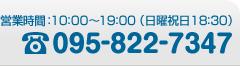 営業時間:10:00~19:00(日曜祝日18:30) 電話番号095-822-7347